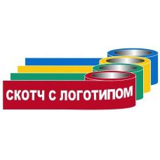 Клейкая лента 48*66м, 45 мкм с логотипом 1 цвет