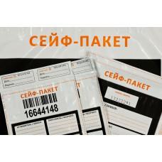 Сейф пакеты со штрих кодом 162*245+30 мм