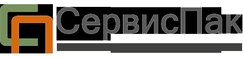 СервисПак упаковка для предприятий